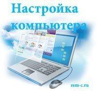 Настройка компьютеров в Владивостоке
